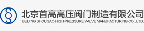 Beijing Shougao High Pressure Valve Manufacturing Co.,Ltd.